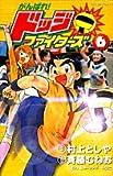 がんばれ!ドッジファイターズ 第6巻 (てんとう虫コミックス)