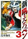 新吼えろペン 3 (サンデーGXコミックス)