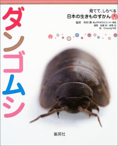 ダンゴムシ 育てて、しらべる 日本の生きものずかん 4 (育てて、しらべる 日本の生きものずかん) (育てて、しらべる日本の生きものずかん)の詳細を見る