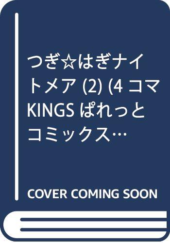 つぎ☆はぎナイトメア (2) (4コマKINGSぱれっとコミックス)