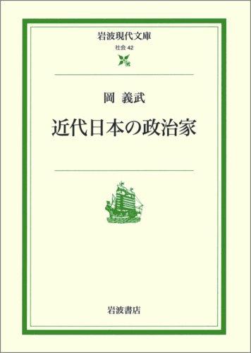 近代日本の政治家 (岩波現代文庫―社会)の詳細を見る