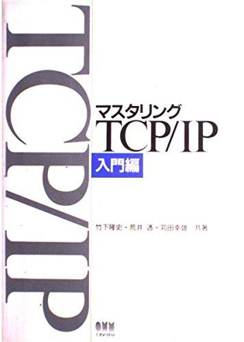 マスタリングTCP/IP〈入門編〉の詳細を見る