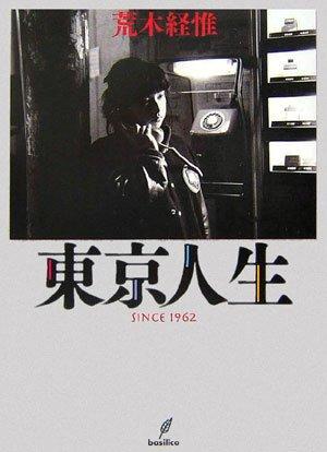 東京人生SINCE1962の詳細を見る