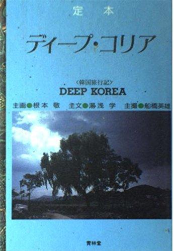 定本 ディープ・コリア―韓国旅行記の詳細を見る