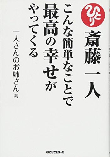 斎藤一人 こんな簡単なことで最高の幸せがやってくるの詳細を見る