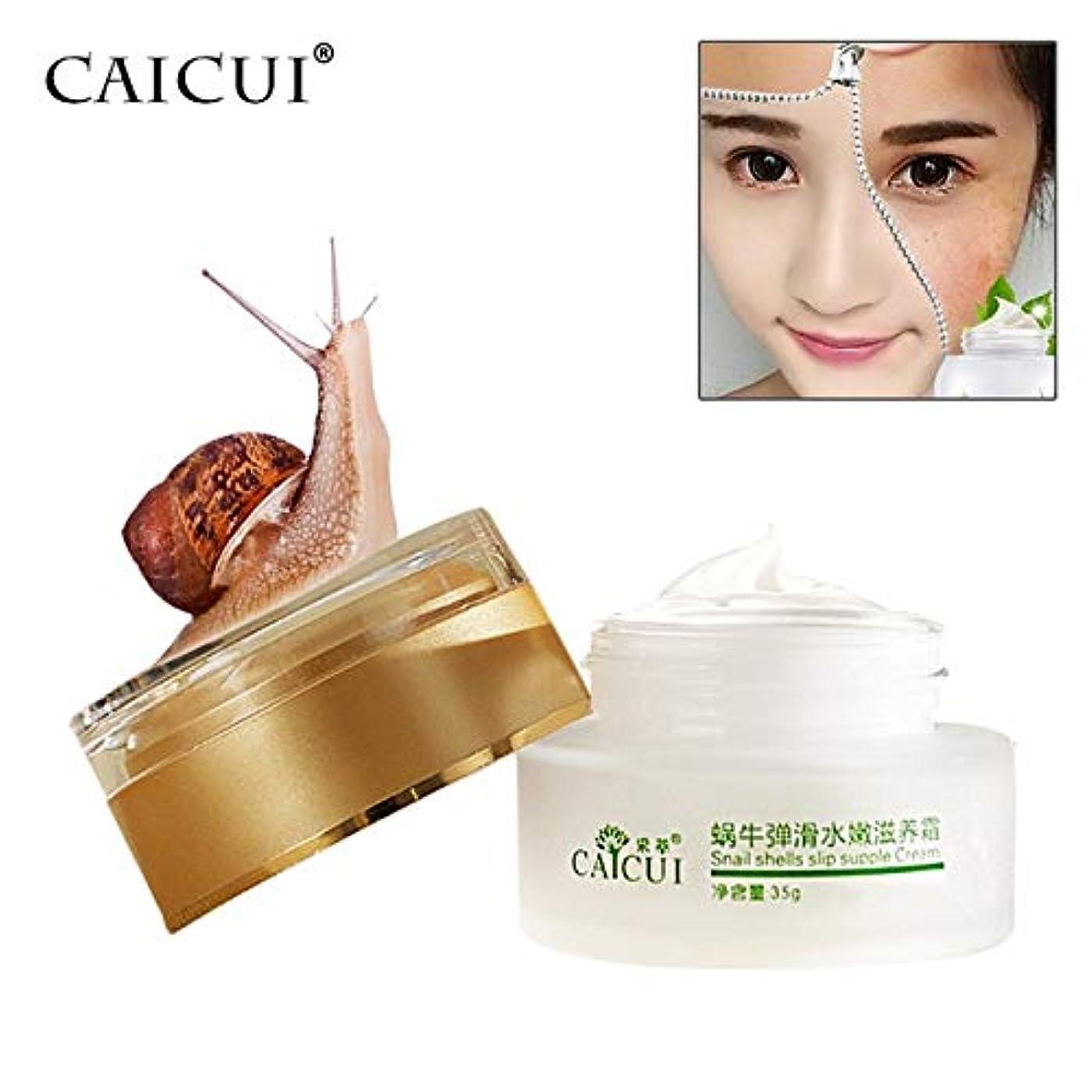 CAICUIカタツムリクリーム寧保湿アンチリンクルデイクリーム&モイスチャライザークリーム顔のカタツムリフェイスケア