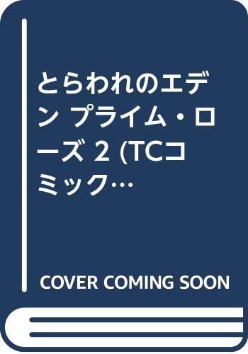 [画像:とらわれのエデン プライム・ローズ 2 (TCコミックス)]