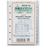 2019年版 ミニ6穴サイズ 月間ダイアリー index&メモプラス システム手帳リフィル 0024