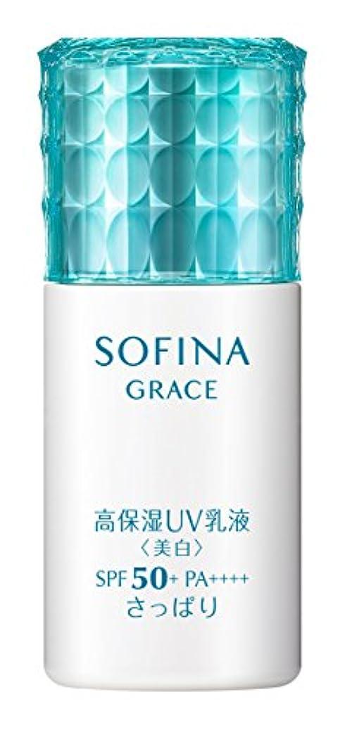 薄暗い優雅オークションソフィーナグレイス 高保湿UV乳液(美白) さっぱり SPF50 PA+++【医薬部外品】
