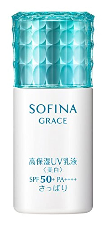 ルーキー関与する笑いソフィーナグレイス 高保湿UV乳液(美白) さっぱり SPF50 PA+++【医薬部外品】