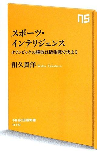 スポーツ・インテリジェンス―オリンピックの勝敗は情報戦で決まる (NHK出版新書 415)