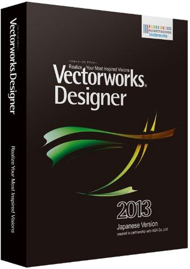 広く売上高レジVectorworks Designer 2013J スタンドアロン版 基本パッケージ