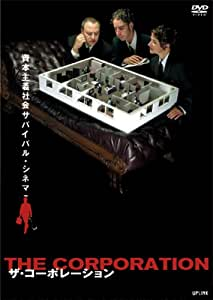 ザ・コーポレーション [DVD]