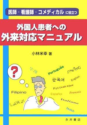外国人患者への外来対応マニュアル—医師・看護師・コメディカルに役立つ