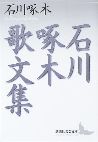 石川啄木歌文集 (講談社文芸文庫)