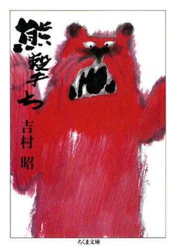 熊撃ち (ちくま文庫)の詳細を見る