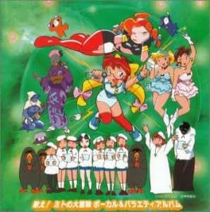 宇宙海賊ミトの大冒険 「歌え!ミトの大冒険 ボーカル&バラエティアルバム」