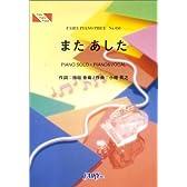 ピアノピースPP450 また あした / Every Little Thing (ピアノソロ・ピアノ&ヴォーカル) (Fairy piano piece)