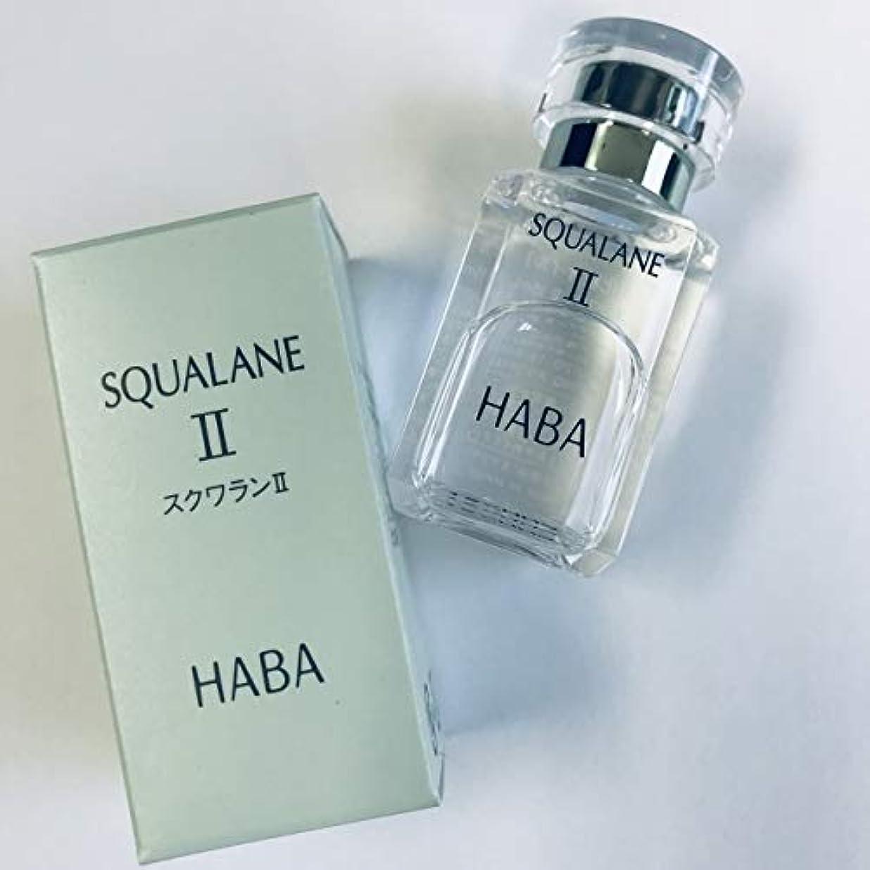 思春期のアラーム読みやすいHABA ハーバー  スクワランII 15mL