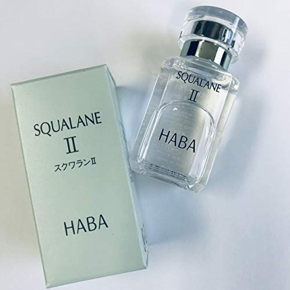 優雅受け取る平らなHABA ハーバー  スクワランII 15mL