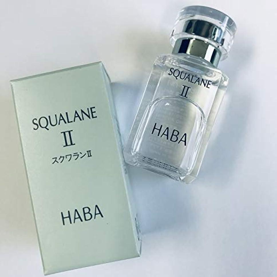 適用する頬尊敬するHABA ハーバー  スクワランII 15mL