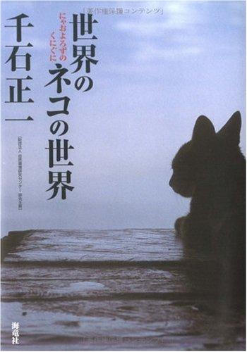 世界のネコの世界の詳細を見る