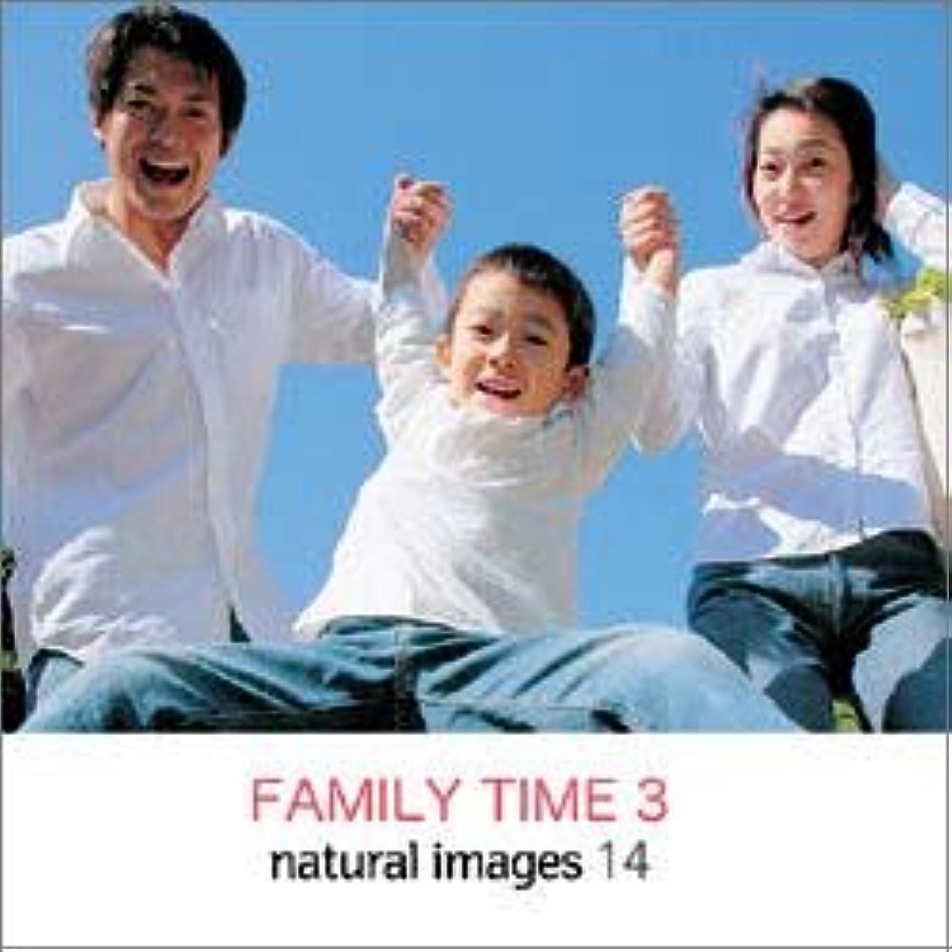 瞑想する散歩に行く極貧natural images Vol.14 FAMILY TIME 3