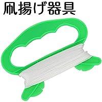 凧揚げ器具 カイト用ハンドル&凧糸つき【並行輸入品】