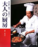 四川飯店陳建一が提案する大人の厨房