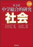 中学総合的研究 社会 三訂版