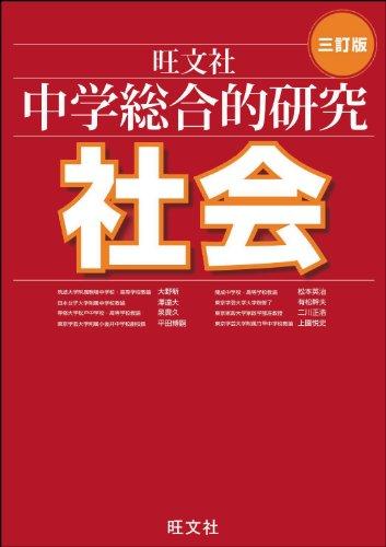 中学総合的研究 社会 三訂版の詳細を見る