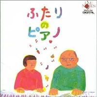 斎藤雅広・ふたりのピアノ