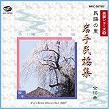 ~民謡の里~ 岩手民謡集 【CD】