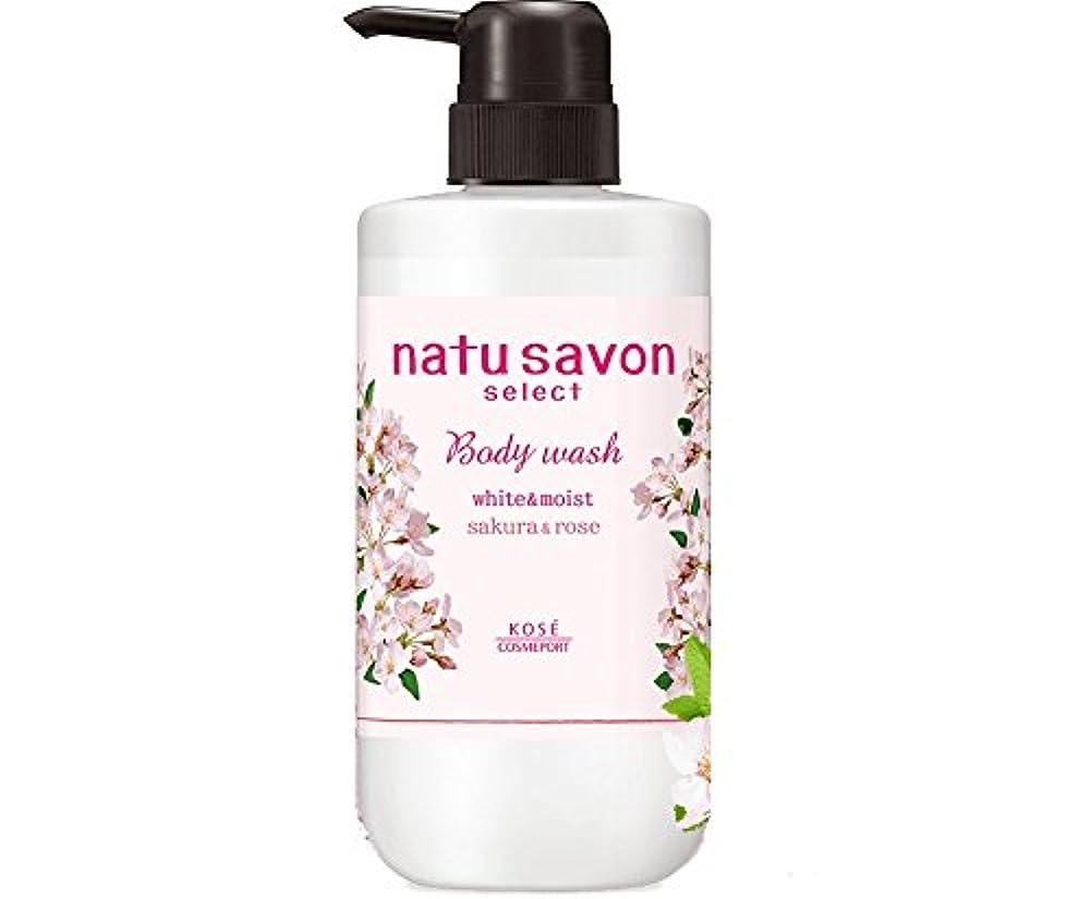 説明的トロリー造船ナチュサボンセレクト ボディウォッシュ ボタニカル桜の香り white&moist(数量限定品)