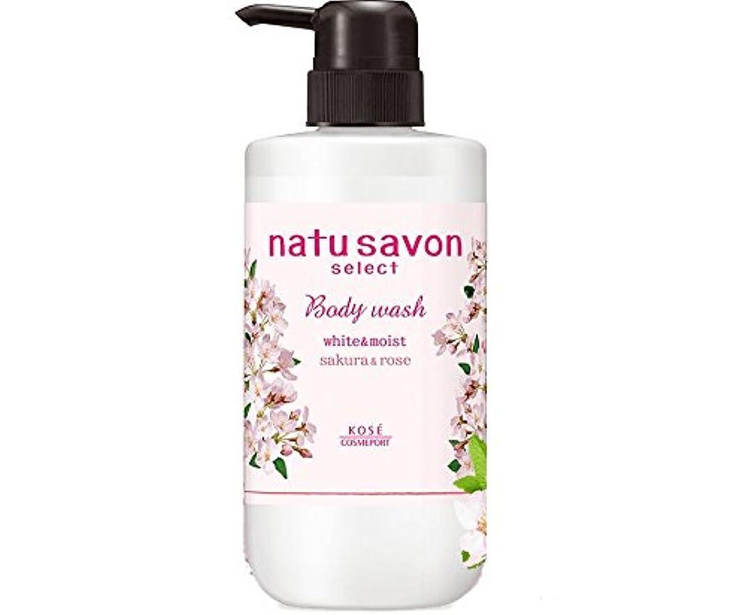 資産破産省略するナチュサボンセレクト ボディウォッシュ ボタニカル桜の香り white&moist(数量限定品)