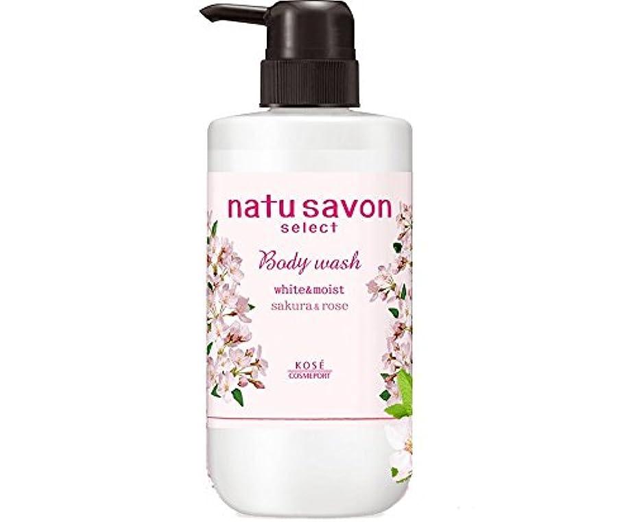 養う何十人もいつナチュサボンセレクト ボディウォッシュ ボタニカル桜の香り white&moist(数量限定品)