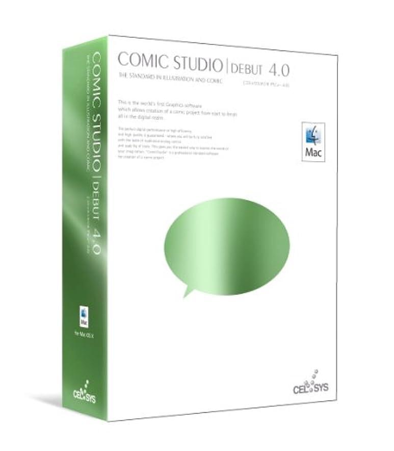 フィード踊り子厳密にComicStudioDebut 4.0 for Mac OS X版