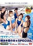競泳水着の女 SPECIAL [DVD]