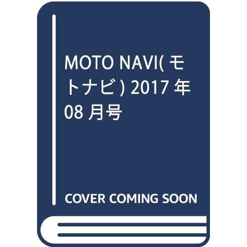MOTO NAVI(モトナビ) 2017年 08 月号 [雑誌]