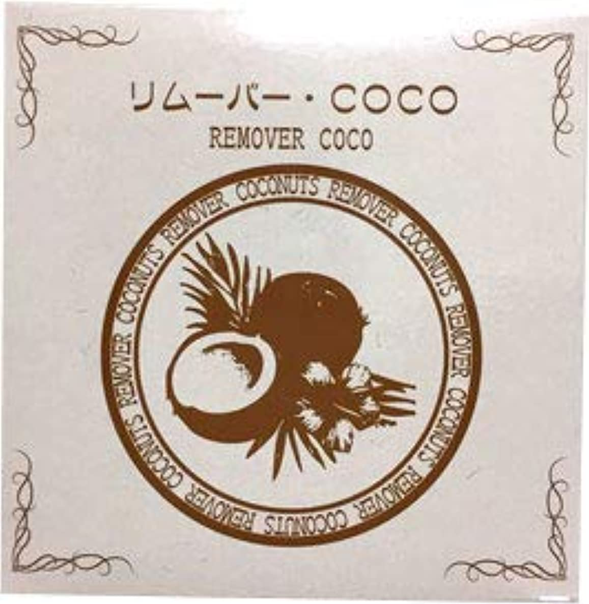 元気な三十悲鳴リムーバー?COCO 80g
