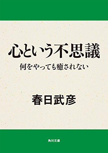 心という不思議 何をやっても癒されない (角川文庫)