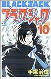 ブラック・ジャック (10) [新装版] (少年チャンピオン・コミックス)