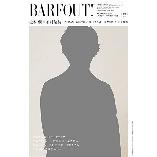 BARFOUT! 265 松本潤 (Brown's books)