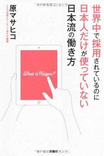 世界中で採用されているのに日本人だけが使っていない日本流の働き方の詳細を見る