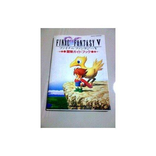 ファイナルファンタジー5冒険ガイドブックの詳細を見る