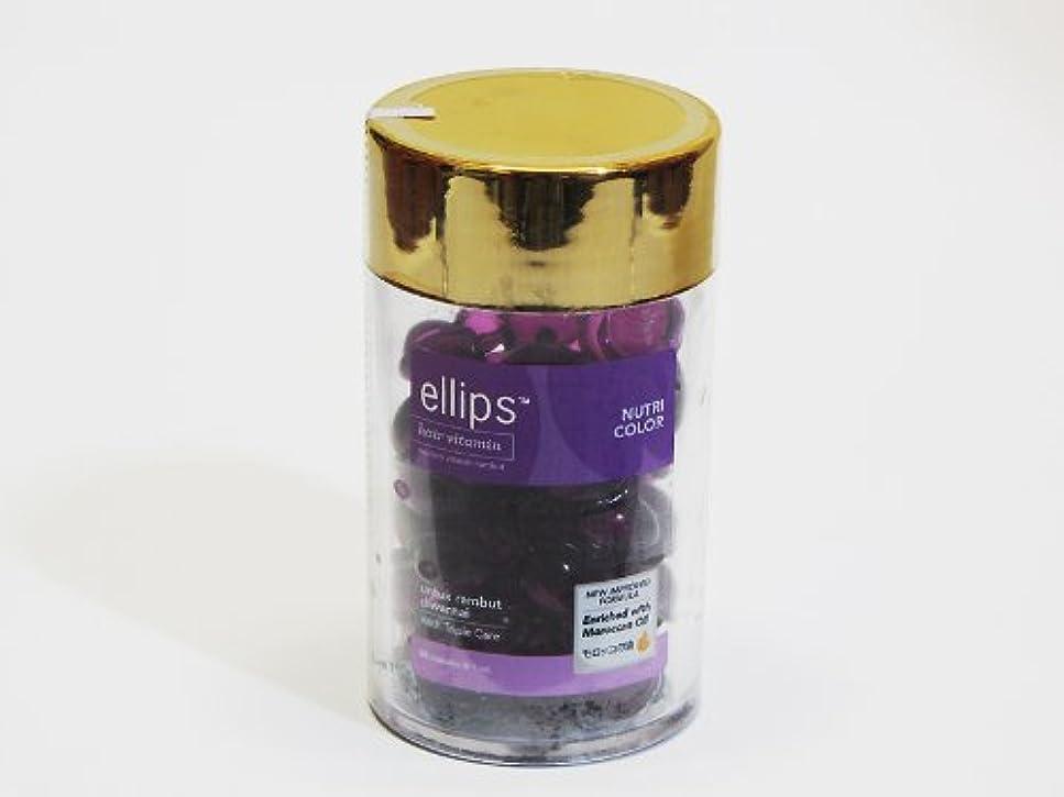 重要最少人柄ellips (エリプス) ヘアービタミン トリートメント 50粒入り パープル カラーリング (並行輸入)