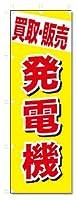 のぼり のぼり旗 買取・販売 発電機 (W600×H1800)