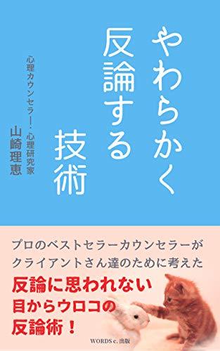 やわらかく反論する技術~反論に思われない目からウロコの反論術! プロのベストセラーカウンセラーシリーズ (WORDS c. 出版)