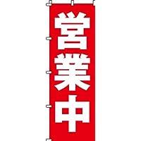 のぼり 営業中 0170002IN