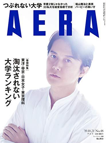 AERA (アエラ) 2019年 10/21 号【表紙:福山雅治】 [雑誌]の詳細を見る